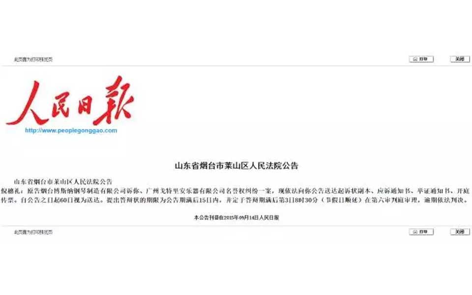 烟台博斯纳钢琴制造有限公司关于广州戈特里安乐器有限公司和倪穗礼名誉侵权