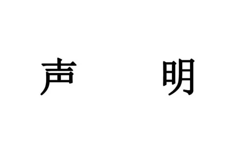 关于广州戈特里安乐器有限公司和倪穗礼名誉侵权案的真相说明