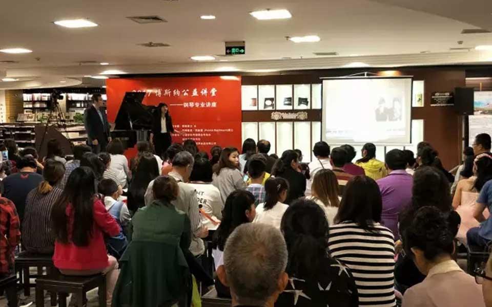 200名师生同上大师课 2017博斯纳公益钢琴讲堂成功开讲