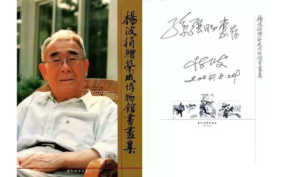 忆共和国的老部长—杨波