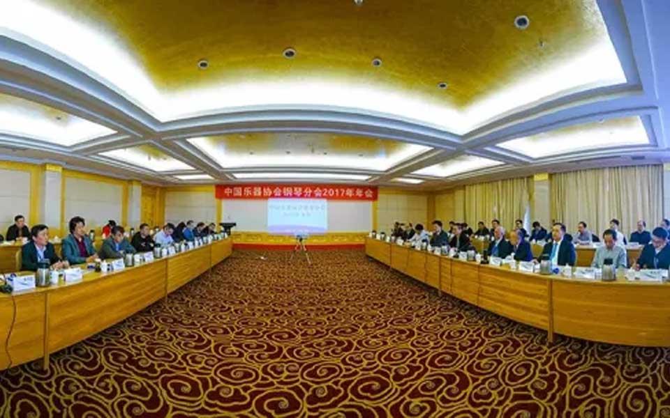 中国乐器协会钢琴分会2017年年会在烟台成功举办