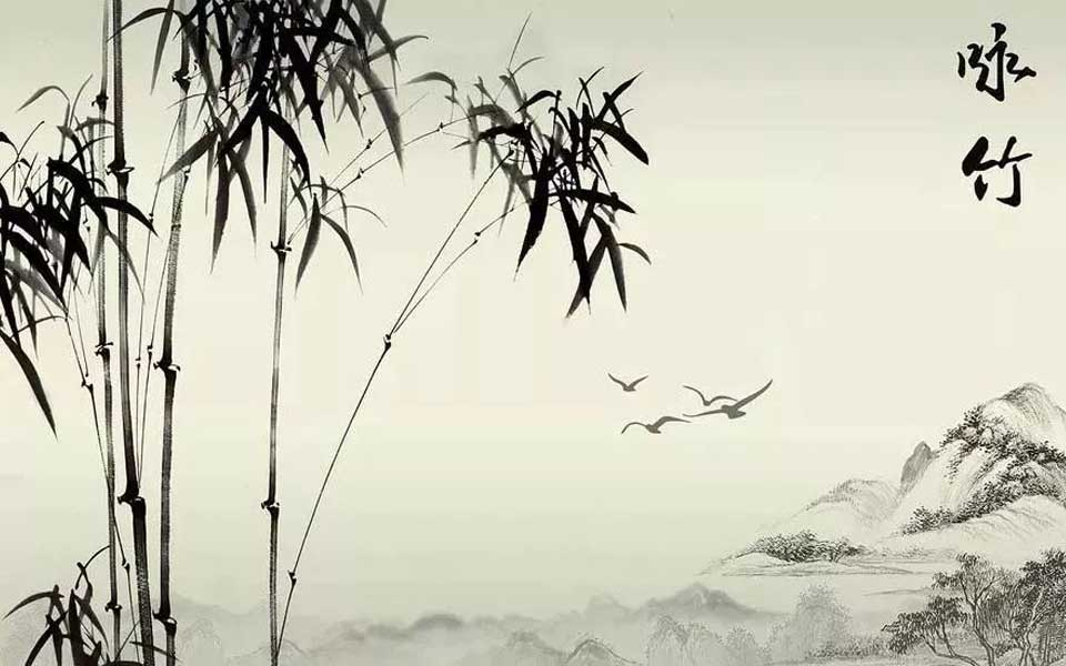 高风亮节——咏竹