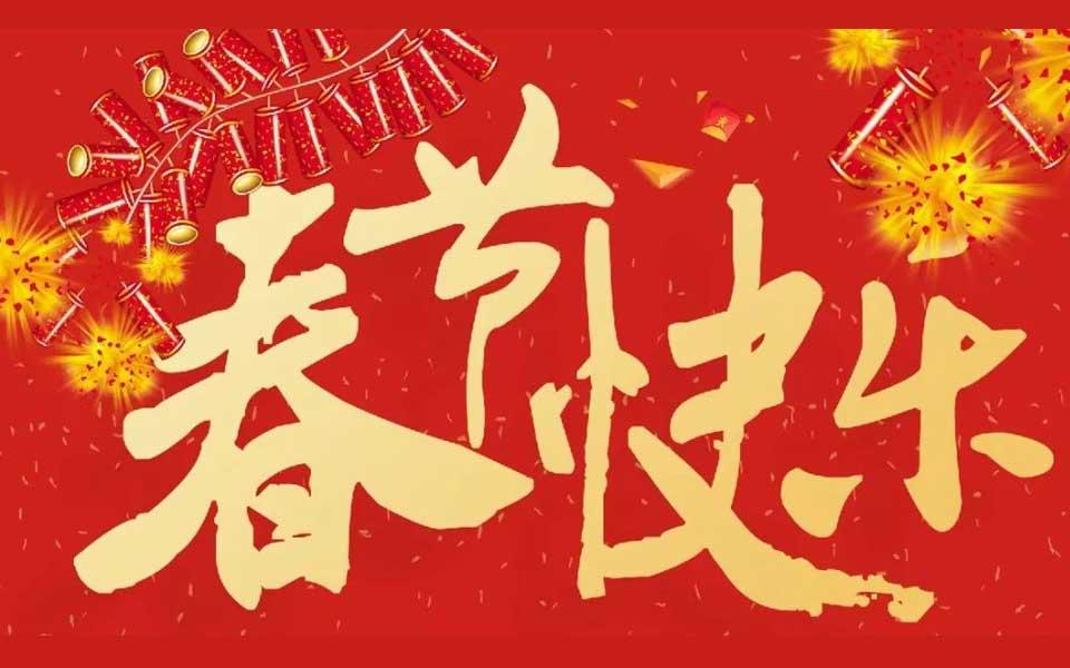 烟台博斯纳钢琴制造有限公司衷心地祝愿大家新春快乐,阖家幸福!