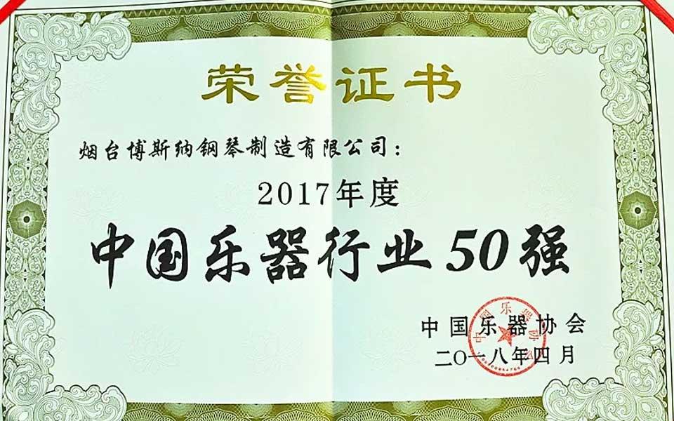"""烟台博斯纳钢琴制造有限公司2017年度再获""""中国乐器行业50强""""称号"""