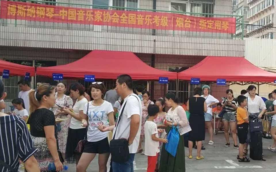 2018中国音乐家协会音乐考级(烟台考区)完美收官