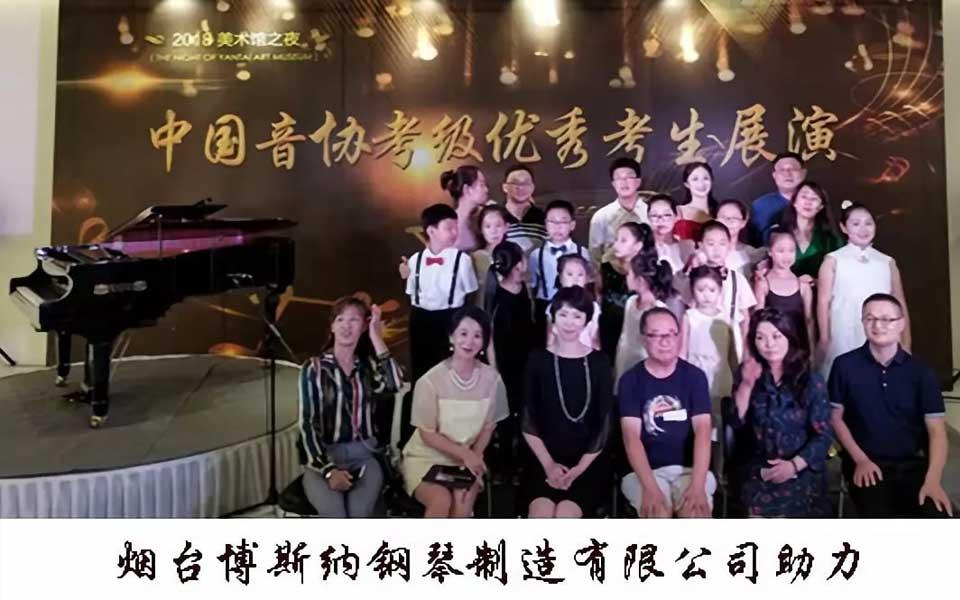 烟台博斯纳钢琴助力中国音协考级优秀考生展演(烟威地区)圆满成功