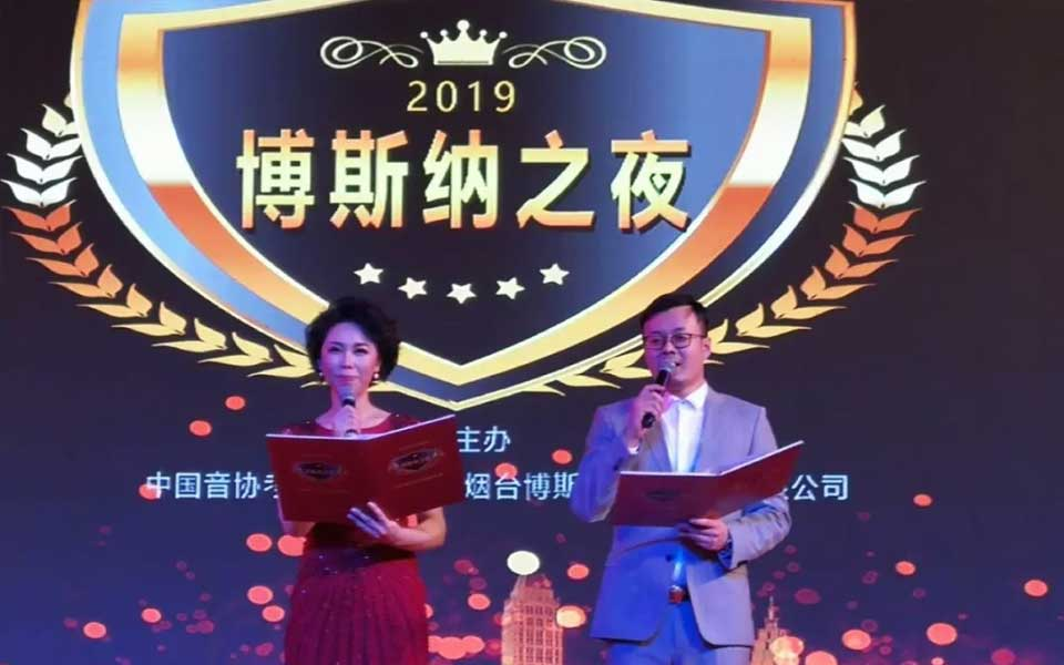 在2019年度中国音协烟台考级颁奖典礼及庆元旦晚会上的新年致词