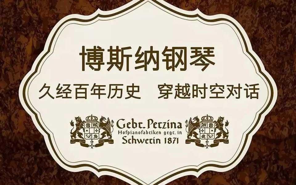 烟台博斯纳钢琴制造有限公司再次入围全球乐器与音响制品行业225强