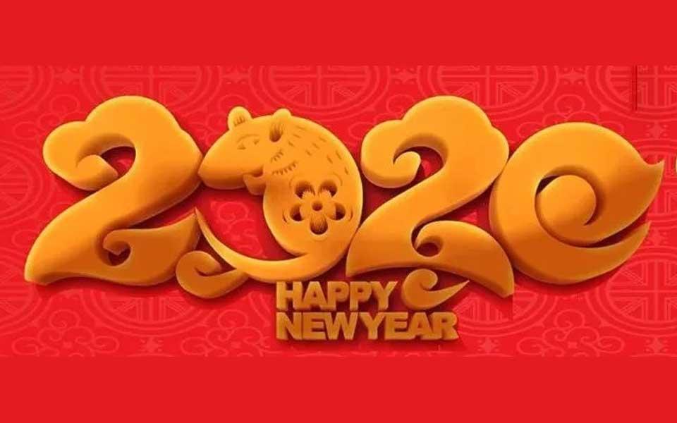 2020,新年你好!